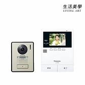 國際牌 PANASONIC【VL-SE35KL】視訊門鈴 3.5吋螢幕 LED燈照明