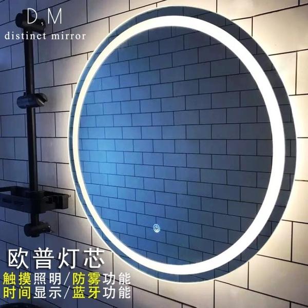 浴镜 北歐洗手衛生間壁掛LED發光燈鏡圓形帶燈廁所鏡子智能防霧浴室鏡 城市科技DF