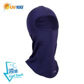 UV100 防曬 抗UV-涼感彈力經典頭套-童
