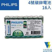 【全新福利品】PHILIPS 飛利浦 Longlife 4號碳鋅電池16入(熱縮包裝)【葳訊數位生活館】