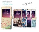 【清倉】三星 Note 4 N9100 MyColors彩繪視窗皮套 Samsung Note 4 卡通翻蓋開窗皮套