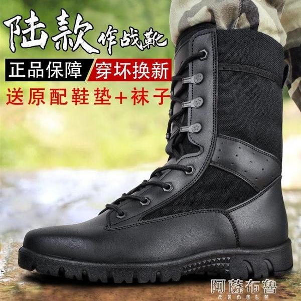 戰術靴 新式陸款作戰靴男超輕透氣戰術靴特種兵冬季羊毛高筒作訓靴陸戰靴 阿薩布魯