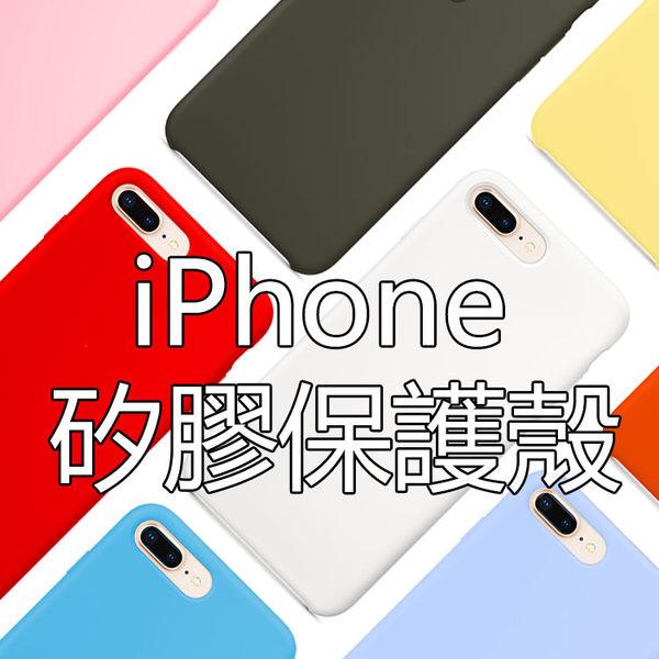 iPhone 原廠矽膠殼 iphone6 手機殼 iphone7 plus 仿原廠設計 防衝擊 防摔殼【C036】