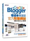 (二手書)用Google Blogger打造零成本專業級官方形象網站,網路行銷也Easy!(第二..