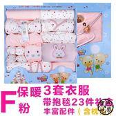 彌月禮盒組 棉質嬰兒衣服新生兒禮盒套裝0-3個月6秋冬季剛出生初生寶寶大禮包 ~黑色地帶zone