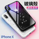 鋼化玻璃殼 iPhone X 8 7 6...