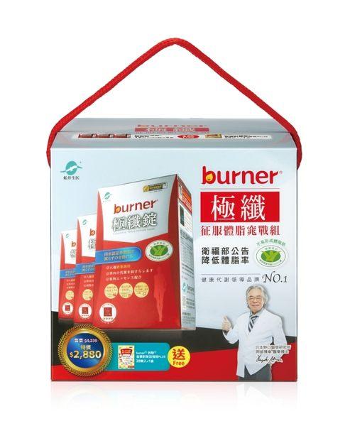 burner®倍熱®極纖征服體脂窕戰組(極纖錠60顆*3盒+食事對策28顆*1盒)