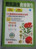 【書寶二手書T5/養生_YGT】體質調理食療養生_健康中國名家論壇編