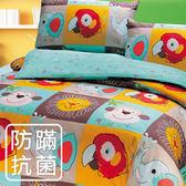 床包被套組 防蹣抗菌-單人兩用被床包組(床包A版)/動物大頭貼/美國棉授權品牌[鴻宇]台灣製1821