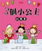 (二手書)3個小公主故事書