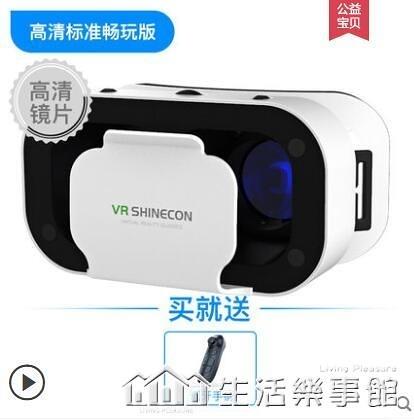 VR眼鏡虛擬現實3D智能手機游戲rv眼睛4d一體機頭盔ar蘋果安卓手機專用【樂事館新品】