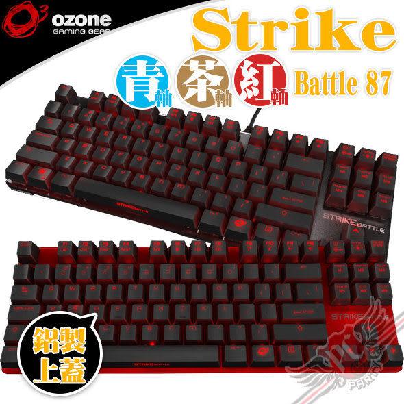 [ PC PARTY ] OZONE Strike Battle 87 機械式鍵盤 茶軸.紅軸.青軸