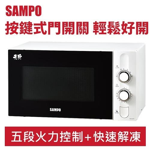 SAMPO 聲寶 RE-N328TR 28L 機械式微波爐
