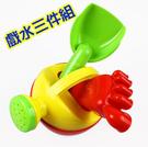 游泳/沙灘/戲水玩具三件組 ((不挑色 隨機出貨)) 29元