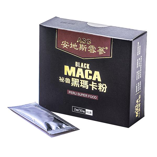 【安地斯雪蔘】秘魯頂級純黑瑪卡粉(2公克X30包)