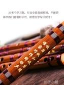初學者入門零基礎一節苦竹笛子學生成人兒童男女橫笛教學視頻試音YJT 扣子小鋪