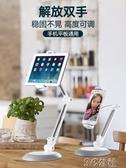 懶人支架 手機桌面支架ipad平板懶人手機架pad支夾萬能通用夾子直播看電視 3C公社YYP