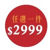 人氣品牌|任選$2999