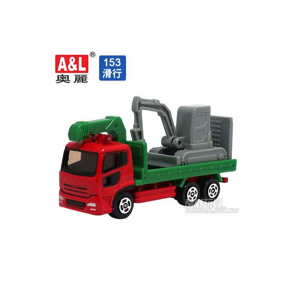 A&L奧麗迷你合金車 NO.153 重型運輸車 滑行車 拖車 拖板車 工程模型車(1:64)【楚崴玩具】