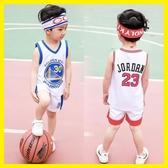 全館83折 兒童套裝兩件套夏裝童裝男女童中大童運動套球衣寶寶籃球服錶演服
