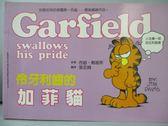 【書寶二手書T5/兒童文學_OPE】伶牙利齒的加菲貓_加菲貓雙語系列3_張定綺