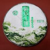 【歡喜心珠寶】【雲南勐海老樹班章生餅普洱茶】800年樹齡2015年普洱生茶357g/1餅.另贈收藏盒