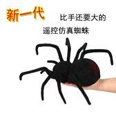 解壓玩具紅外線仿真遙控蜘蛛整蠱嚇人惡搞爬行昆蟲動物尖叫男孩玩具禮品【巴黎世家】