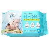 我的心機 嬰兒柔膚濕巾 袋裝20抽【BG Shop】~ 隨手包 ~