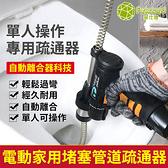 【現貨一日達】鋰電12V管道疏通機 馬桶下水道疏通器 急速充電 方便快捷 水管疏通器