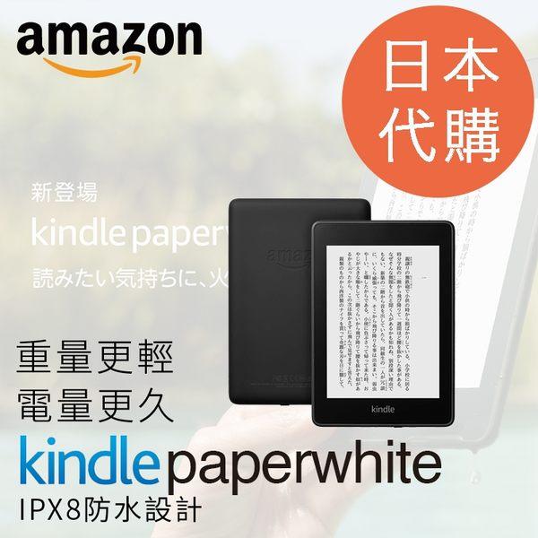 Amazon 亞馬遜 Kindle Paperwhite 第10代 電子書閱讀器 8G 廣告版 WiFi kpw4 ~愛網拍~