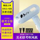 美術聯考吹風機專用電池款無線插充電寶式的電動usb美術生藝考試 優家小鋪