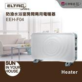 【艾來家電】【分期0利率+免運】ELTAC 歐頓 防潑水浴室/房間兩用電暖器 EEH-F04