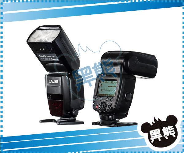 黑熊館 CALER 600EX-RT 專業全功能TTL 機頂閃光燈 閃光燈  600EXRT 閃光燈 GN60