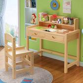 書桌臺 兒童寫字桌椅套裝實木小學生家用女孩學習桌小孩書桌書櫃組合男孩【美物居家館】