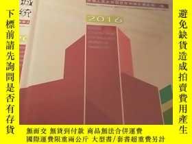二手書博民逛書店罕見《2016中國城市建設統計年鑑》《2016中國城鄉建設統計年