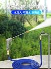 高壓洗車水槍水搶家用神器伸縮水管軟管噴頭強力泵汽車沖車機套裝WD 小時光生活館