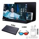 手機屏幕放大器高清1080P護眼神器3D視頻放大鏡大屏電視  快意購物網