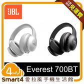 【愛拉風 X 藍芽耳機】 JBL Everest 700BT 經典藍牙無線耳罩式耳機 藍芽4.1 歡迎來店試聽