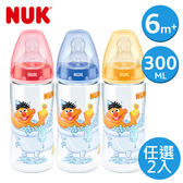德國NUK-芝麻街PP奶瓶300ml-附2號中圓洞矽膠奶嘴6m+(兩入顏色隨機出貨)