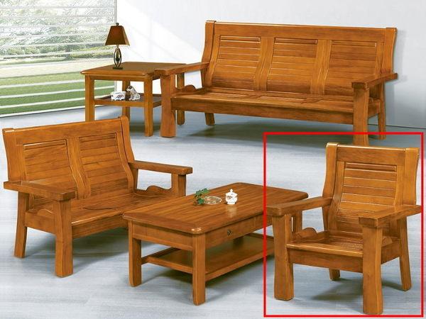 沙發組 KO-19-2 166#吉祥柚木色1人組椅 (不含大小茶几)【大眾家居舘】