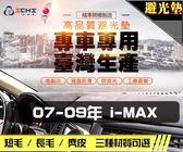 【短毛】07-09年 i-max 避光墊 / 台灣製、工廠直營 / imax避光墊 imax 避光墊 imax 短毛 儀表墊