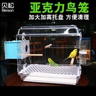 鳥籠子飼養箱孵化箱透明灰鸚鵡虎皮牡丹別墅鳥籠鸚鵡 萬客居