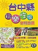 (二手書)玩樂吃喝便利旅圖-台中縣E008