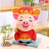豬年吉祥物生肖豬公仔小豬玩偶財神豬毛絨玩具布娃娃  LX貝芙莉