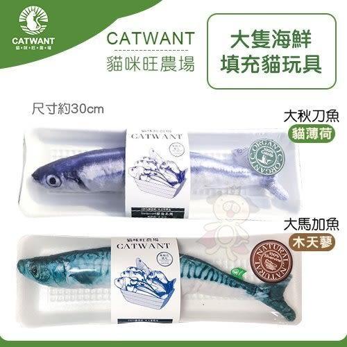 *King WANG*貓咪旺農場《100%貓薄荷/木天蓼 海鮮 大隻填充魚》二種樣式可選擇 貓草包 貓玩具