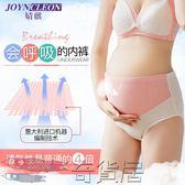 孕婦內褲純棉托腹高腰可調節