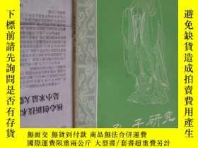 二手書博民逛書店罕見孔子研究:1988年第一期(季刊)Y3498 出版1988