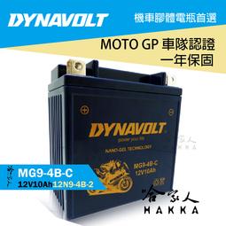 DYNAVOLT 藍騎士 免運贈禮 奈米膠體電池 MG9-4B-C 機車 12N9-4B-2 VESPA 150CC