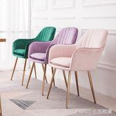 餐椅現代簡約輕奢網紅椅休閒椅美甲化妝椅布藝家用靠背椅 居家精品NMS