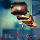 吊燈日式東南亞瓦楞牛皮紙燈不包安裝